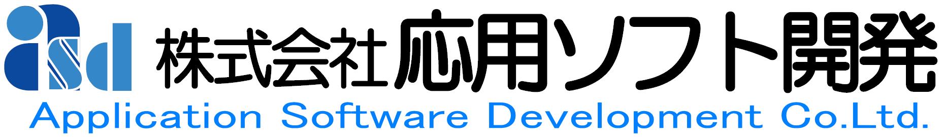 株式会社応用ソフト開発